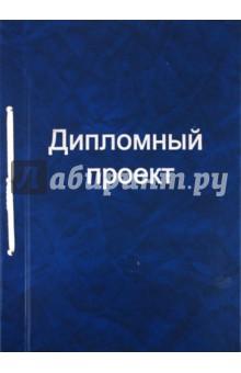 Дипломный проект (100 листов, синий) (21414)Бланки<br>Дипломный проект. <br>Формат: А4<br>Количество листов: 100 страниц со штампами<br>Обложка - бумвинил с тиснением.<br>