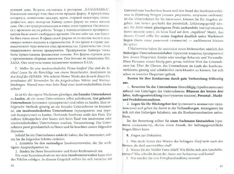 Иллюстрация 1 из 7 для Немецкий язык. Пособие для индивидуальной работы студентов экономических специальностей - Эльвира Шубина   Лабиринт - книги. Источник: Лабиринт