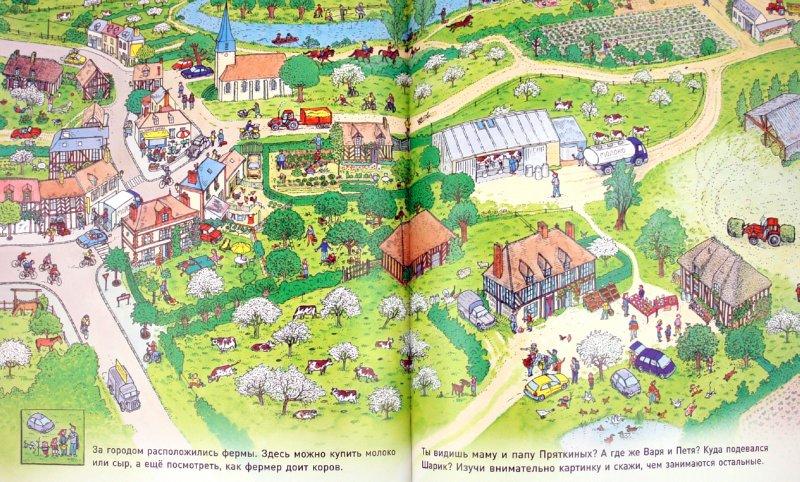 Иллюстрация 1 из 30 для Пряткины развлекаются - Беатрис Вейон   Лабиринт - книги. Источник: Лабиринт