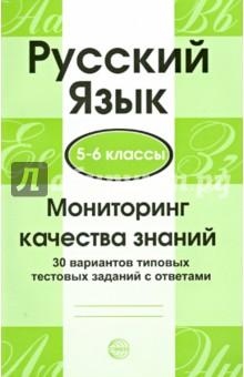 Русский язык. 5-6 класс. Мониторинг качества знаний. 30 вариантов типовых заданий с ответами