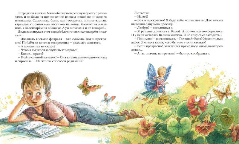 Иллюстрация 1 из 19 для Мой брат играет на кларнете - Анатолий Алексин | Лабиринт - книги. Источник: Лабиринт