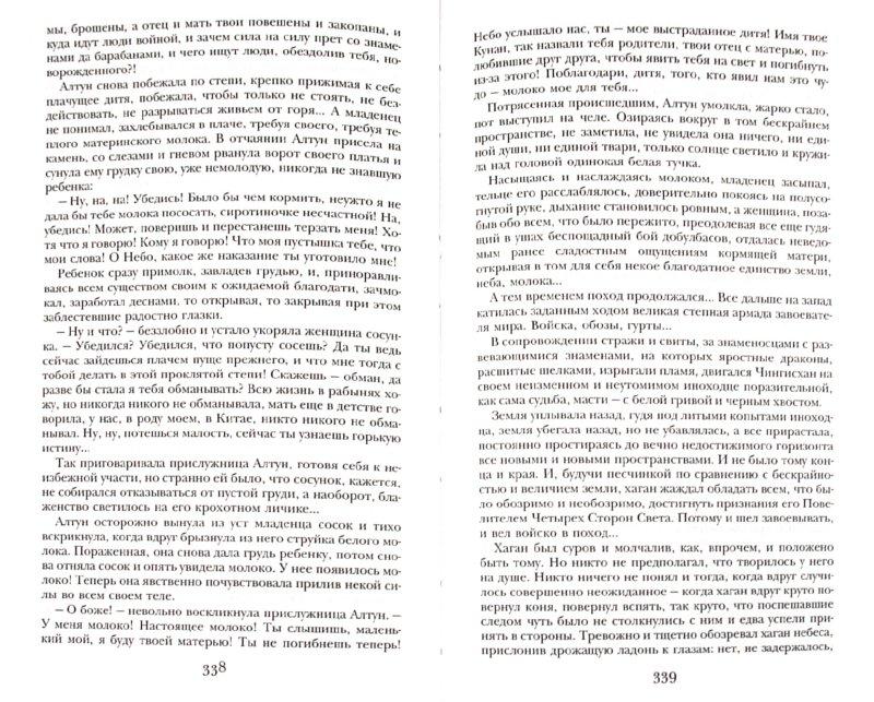 Иллюстрация 1 из 26 для Белый пароход. И дольше века длится день... Плаха - Чингиз Айтматов | Лабиринт - книги. Источник: Лабиринт