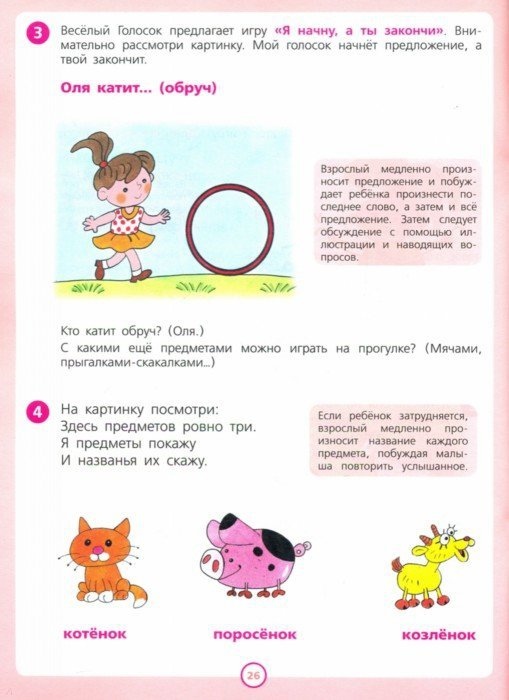 Иллюстрация 1 из 9 для Учимся говорить правильно. Формирование правильного звукопроизношения у детей младшего дошк.возраста - Лариса Игнатьева | Лабиринт - книги. Источник: Лабиринт
