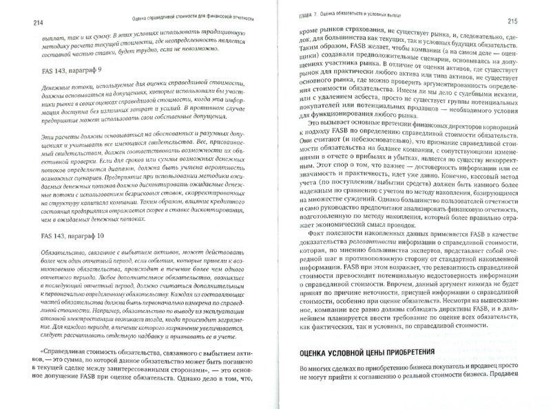 Иллюстрация 1 из 4 для Оценка справедливой стоимости для финансовой отчетности: Новые требования FASB - Альфред Кинг | Лабиринт - книги. Источник: Лабиринт