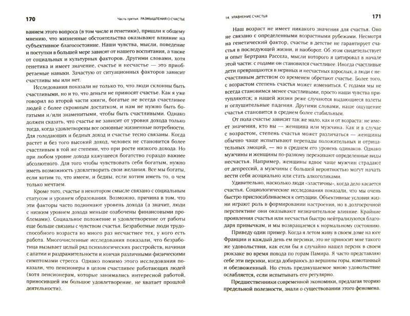 Иллюстрация 1 из 18 для Секс, деньги, счастье и смерть: В поисках себя - Врис Манфред Кетс де | Лабиринт - книги. Источник: Лабиринт
