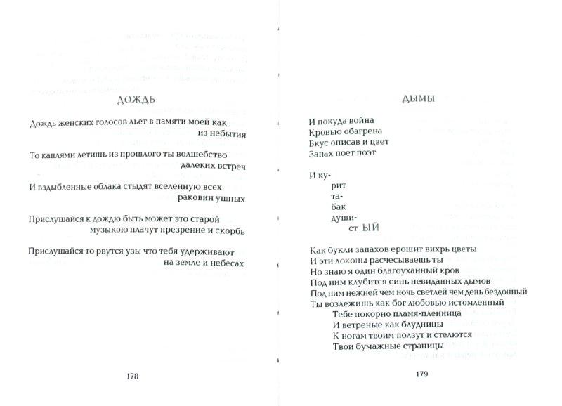 Иллюстрация 1 из 22 для Собрание сочинений в 3 томах - Гийом Аполлинер | Лабиринт - книги. Источник: Лабиринт