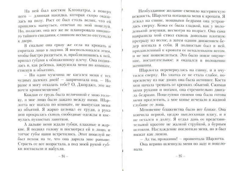 Иллюстрация 1 из 5 для Ночь в мавританском гареме. Девицы, лоретки и куртизанки   Лабиринт - книги. Источник: Лабиринт