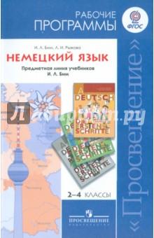 Немецкий язык. Рабочие программы. 2-4 классы. Предметная линия учебников И. Л. Бим. ФГОС