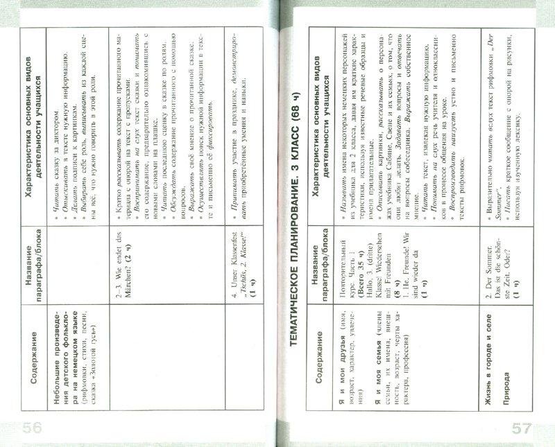Бим немецкий язык 6 класс рабочая программа