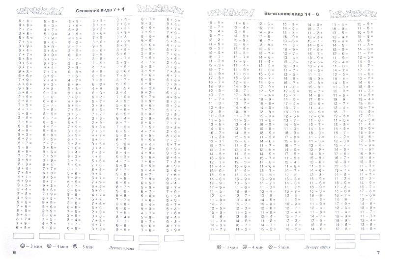 Иллюстрация 1 из 6 для 3000 новых примеров по математике. Счет в пределах 100. 2 класс. В 2-х частях. Часть 1 - Узорова, Нефедова   Лабиринт - книги. Источник: Лабиринт