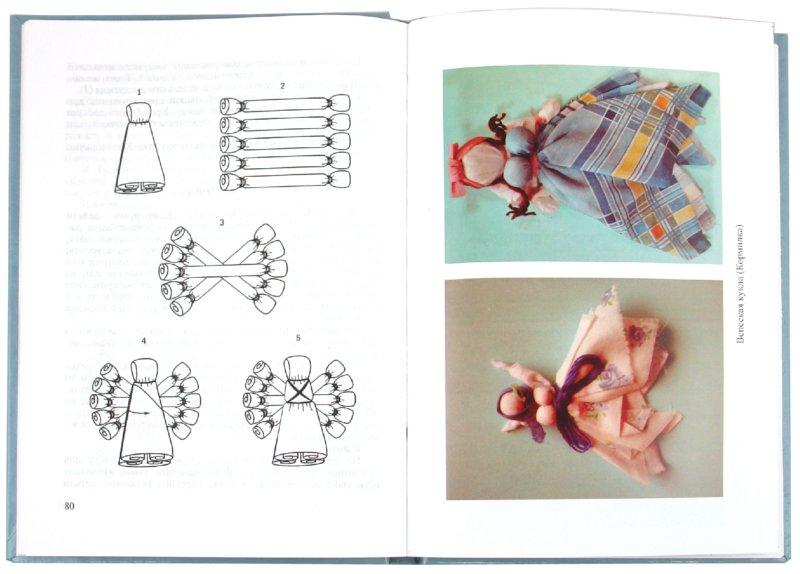 Иллюстрация 1 из 31 для Традиционная тряпичная кукла. Учебно-методическое пособие. ФГОС - Нелли Шайдурова | Лабиринт - книги. Источник: Лабиринт