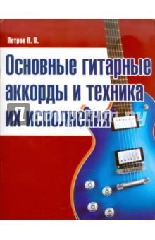 Основные гитарные аккорды и техника их исполненияНоты. Аккорды. Сборники песен<br>Самоучитель создан для тех, кто хочет научиться играть песни на гитаре с красивым и разнообразным аккомпанементом. И начинающие гитаристы, и те, кто уже достиг определенного уровня игры, найдут в книге полезные рекомендации автора, который не один десяток лет занимается обучением игре на гитаре.<br>