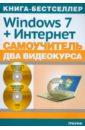 Windows 7 официальная русская  ...