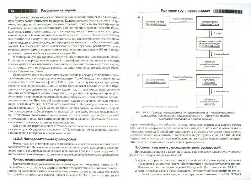 Иллюстрация 1 из 16 для UML. Проектирование систем реального времени, параллельных и распределенных приложений - Гома Хассан | Лабиринт - книги. Источник: Лабиринт
