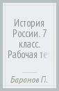 История России. 7 класс. Рабочая тетрадь