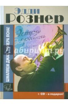 Эдди Рознер. Шмаляем джаз, холера ясна! Документальный роман (+CD)