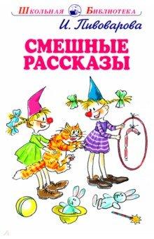 Смешные рассказыЮмор<br>Рассказы для детей.<br>Для младшего школьного возраста.<br>