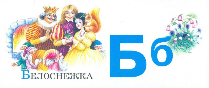 Иллюстрация 1 из 11 для Азбука по сказкам. Набор карточек (русская)   Лабиринт - книги. Источник: Лабиринт
