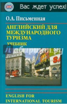 Английский для международного туризма. Учебник