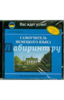 Самоучитель немецкого языка (2CD)Аудиокурсы<br>Диски к самоучителю немецкого языка Н. Ф. Бориско.<br>Комплектация: 2 диска.<br>