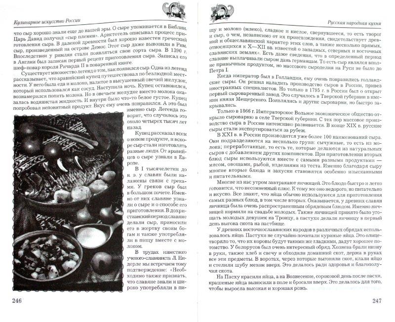 Иллюстрация 1 из 7 для Кулинарное искусство России - Елена Рыкова | Лабиринт - книги. Источник: Лабиринт