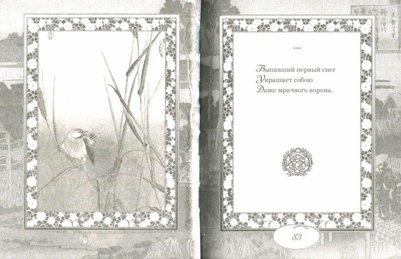 Иллюстрация 1 из 32 для Классическая японская поэзия | Лабиринт - книги. Источник: Лабиринт