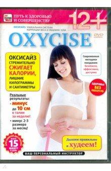 Zakazat.ru: OXYCISE. Базовый уровень (DVD). Пелинский Игорь