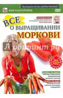 Все о выращивании моркови (DVD)Дом. Быт. Досуг<br>Морковь - очень полезный овощ, незаменимый на вашем столе как источник каротина, который превращается в организме в витамин А и является сильным антиоксидантом. Содержит морковь и много натуральных антибиотиков. По свойству сдерживать образование жиров в организме она из овощей уступает только капусте. Можно сказать, что морковь - это настоящий секрет молодости, красоты и долголетия. А экологически чистая морковь, собранная прямо с вашей грядки, стоит всех приложенных усилий! <br>Практически нет других овощей и фруктов, которые содержали бы столько каротина, сколько морковь. <br>Если вы хотите избежать досадных ошибок при выращивании моркови и круглый год иметь свежую морковь в своем рационе - посмотрите наш фильм, и вы узнаете: <br>- как правильно выбрать и подготовить почву под посадку; <br>- как сформировать грядку; <br>- какие удобрения необходимы, и как часто нужно производить подкормку; <br>- как ухаживать за посадками: полив, рыхление, прополка, борьба с сорняками, вредителями и болезнями. <br>Наш фильм поможет вам разобраться с тем, как правильно выбрать сорт моркови, определить срок и способ посева, прорастить семена, чтобы они дали дружные всходы, а затем проредить эти всходы. <br>Выращивание моркови - увлекательное и благодарное дело. Это одна из немногих культур, которую мы можем употреблять в свежем виде круглый год. Обеспечьте годовой запас витаминов на вашем столе! Соблюдайте наши рекомендации, и вы можете быть уверены: отличный урожай моркови вам обеспечен! <br>Специально для женщин: <br>Идеальное косметическое средство - натуральное, дешевое и эффективное - маски из моркови. Под их воздействием кожа становится эластичной, нежной, свежей и бархатистой, а морщины разглаживаются.<br>Режиссер: Игорь Пелинский.<br>Программу ведет: ландшафтный дизайнер Ольга Воронова, автор книг по садовой тематике.<br>Язык: русский<br>Звук: 2.0 (DD)<br>Регион:  PAL ALL<br>Изображение: цветное<br>Формат: 16:9<br>Продолжите