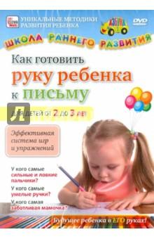 Как готовить руку ребенка к письму. Для детей от 2 до 3 лет (DVD)Для будущих мам и детей<br>Центры головного мозга, отвечающие за речевые способности, внимание, координацию в пространстве, концентрацию и воображение, непосредственно связаны с пальцами и их нервными окончаниями. Поэтому упражнения и занятия, в которых участвуют маленькие пальчики ребенка, исключительно важны для его умственного и психического развития.<br>Смотрите в нашем фильме: увлекательные занятия для малышей 2-3-х лет. Это система игр и упражнений, которая:<br>- укрепляет мышцы руки;<br>- тренирует пальцы;<br>- активизируют моторику рук;<br>- развивает    координацию,    гибкость,   ловкость - исчезает скованность движений;<br>- пробуждает творческие способности, фантазию, стремление к красоте;<br>- дает сильное восприятие цвета, фактуры и формы;<br>- отлично влияет на настроение и поведение детей;<br>- учит концентрации внимания, аккуратности, терпению и доброте.<br>Играйте вместе в пальчиковые игры, рисуйте и раскрашивайте - карандашами, мелками и красками, вырезайте из бумаги, лепите из пластилина... Наш фильм даст вам новые знания и идеи, а вашему малышу - пользу и удовольствие. К тому же, постепенно, не уставая, ребенок незаметно усваивает правила письма, которые потом очень пригодятся ему в школе. Красивый почерк, развитая речь, хорошее воображение и умение концентрироваться на задаче - это те преимущества, которые вы можете дать вашему ребенку для его будущего успеха в учебе и жизни уже сейчас! Занимайтесь по нашей методике, и вы увидите, что это - полезно!<br>И обязательно сохраните ребенку на память его первые шедевры.<br>Режиссер: Игорь Пелинский.<br>Программу ведет: Елена Чаплыгина, педагог школы раннего развития Азбука.<br>Язык: русский<br>Звук: 2.0 (DD)<br>Изображение: цветное<br>Регион: PAL ALL<br>Формат: 16:9<br>Продолжительность: 01:52:24<br>