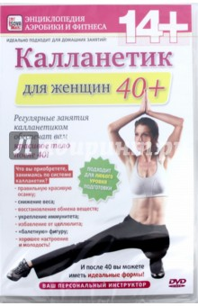 Калланетик для женщин 40+ (DVD)