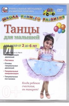 Танцы для малышей. Для детей от 2 до 6 лет (DVD)