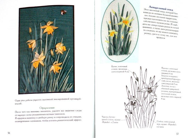 Иллюстрация 1 из 16 для Вышиваем цветы шелковыми лентами - Хэлен Дафтер   Лабиринт - книги. Источник: Лабиринт