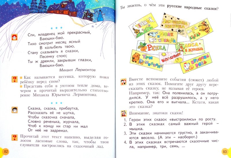 Учебник по истории 7 класс новейшая история читать онлайн