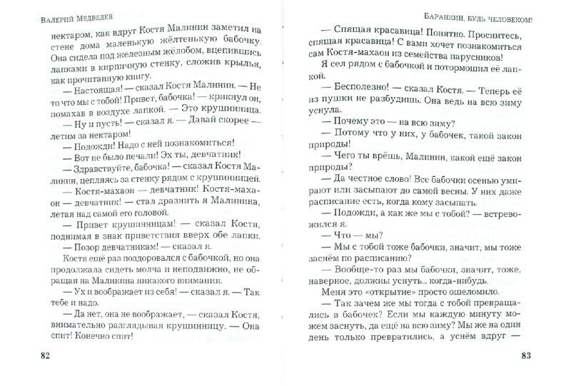 Иллюстрация 1 из 5 для Баранкин, будь человеком! - Валерий Медведев | Лабиринт - книги. Источник: Лабиринт