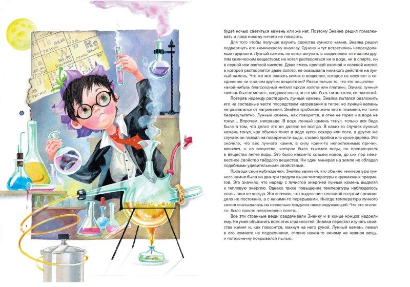 Иллюстрация 1 из 66 для Большая книга Незнайки. Незнайка на Луне - Николай Носов | Лабиринт - книги. Источник: Лабиринт