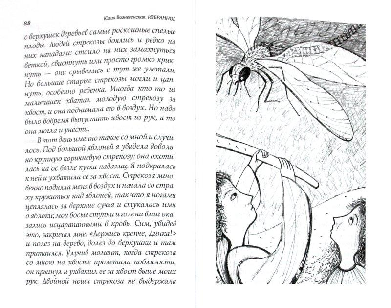 Иллюстрация 1 из 3 для Сто дней до Потопа - Юлия Вознесенская | Лабиринт - книги. Источник: Лабиринт