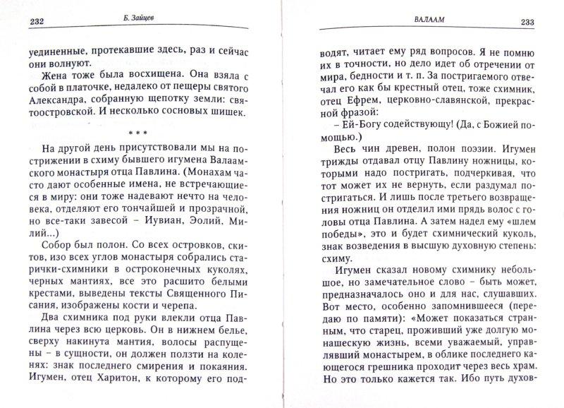 Борис Зайцев Лучшие книги - LiveLib