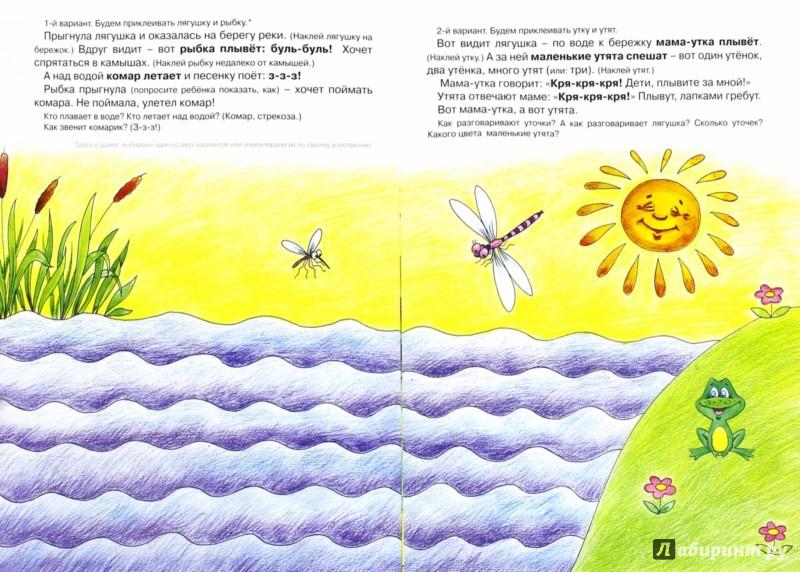 Иллюстрация 1 из 15 для А вот лягушка скачет. Истории с наклейками - Елена Янушко | Лабиринт - книги. Источник: Лабиринт