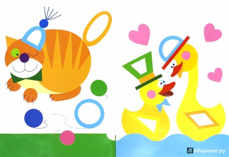 Иллюстрация 1 из 16 для Найди форму. Сенсорика с наклейками - С. Савушкин | Лабиринт - книги. Источник: Лабиринт