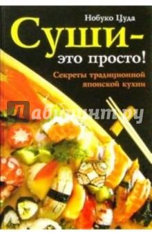 Суши - это просто! Секреты традиционной японской кухниНациональные кухни<br>Японскую кухню называют съедобным искусством, а начинается японская кухня с суши. Блюда суши популярны во всем мире и заслужили название еды XXI века, так как менее калорийны, более полезны и не способствуют приобретению лишнего веса, потому что готовятся без жиров. В этой небольшой книге есть все, что надо знать о суши: от восторгов по поводу вкуса до истории создания, от набора продуктов и кухонной утвари до рецептов и способов их приготовления, от разделки и пластования разного вида рыбы до подачи блюд и рецептов супов. Картину трапезы из блюд суши дополняют рисунки и цветные фотографии. Благодаря секретам традиционной японской кухни вы удивите свою семью и гостей блюдами, которые украсят стол на любом званом ужине или дружеской вечеринке.<br>Для широкого круга читателей.<br>