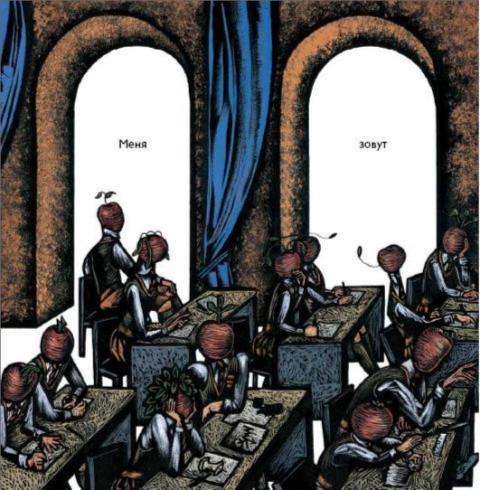 Иллюстрация 1 из 19 для Украденные имена - Хосе Тассиес | Лабиринт - книги. Источник: Лабиринт