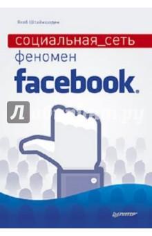 Социальная сеть. Феномен FacebookИнтернет<br>Основанная Марком Цукербергом в 2004 году социальная сеть в выросла в настоящего монстра, поглотившего виртуальные альтер эго полумиллиарда людей и грозящегося затмить интернет-гиганта Google. Уже каждый четвертый интернет-пользователь мира зарегистрирован на Facebook, а сам сайт стал крупнейшим хранилищем данных о человечестве. Социальная сеть собрала информацию, о которой правительства всех стран мира могут только мечтать. На персональных данных можно заработать миллиарды долларов, вот почему целая очередь крупных инвесторов платит миллионы за то, чтобы обладать маленьким кусочком Facebook. Однако не менее важный вопрос - это личная жизнь и приватность данных. Что в действительности происходит с информацией, которую пользователи ежедневно публикуют в сети? Как компания, бесплатно потчующая сотни миллионов людей самыми передовыми интернет-технологиями, получает прибыль? И, что еще более интересно, как феномен Facebook влияет на нас, меняя наше личное пространство, понятие открытости и подход к использованию Интернета? Автор книги отвечает на эти важнейшие вопросы, проводя захватывающий анализ исторических данных, публикаций СМИ и интервью с экспертами.<br>