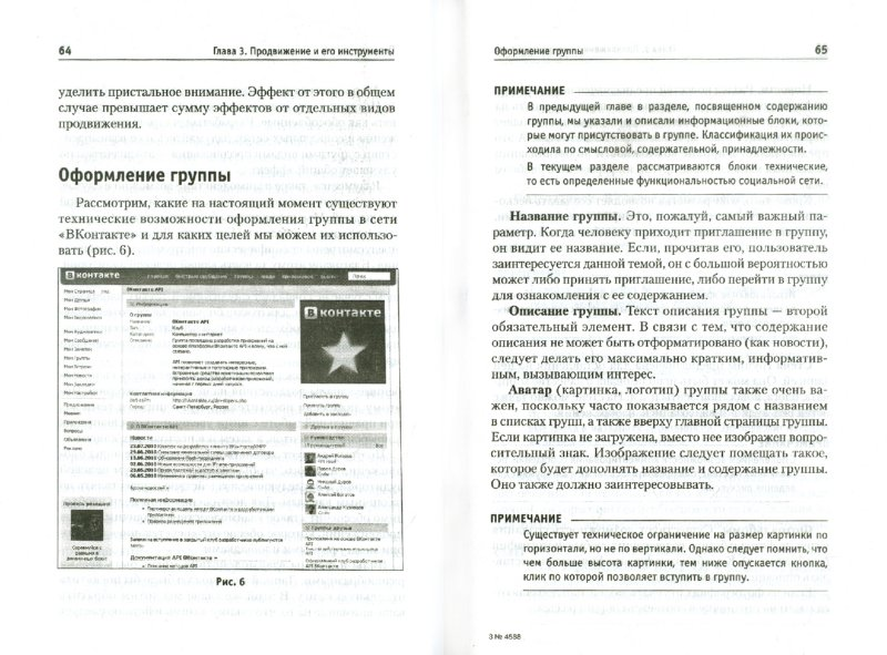 Иллюстрация 1 из 12 для Продвижение в социальных сетях - Дмитрий Кремнев | Лабиринт - книги. Источник: Лабиринт