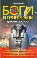 У. Дрейк: Боги и пришельцы Древнего Востока