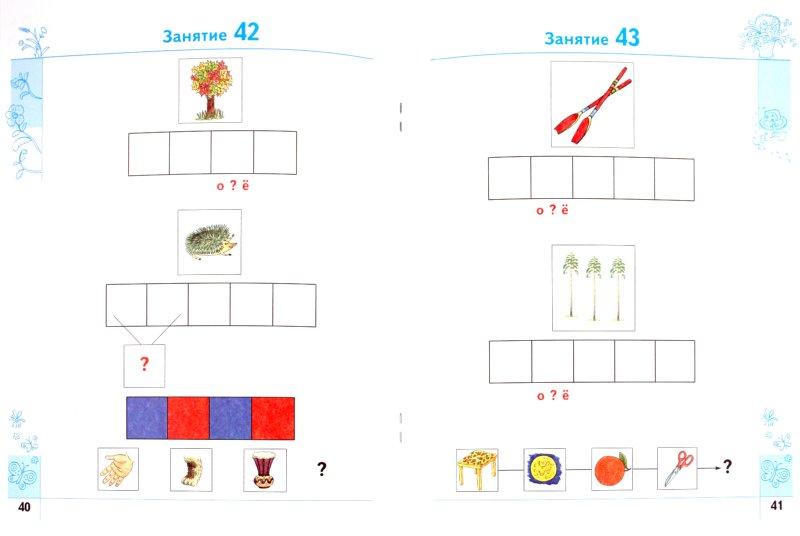 Иллюстрация 1 из 14 для Тайны слов и звуков. Рабочая тетрадь для детей 5-6 лет. ФГОС - Лидия Журова | Лабиринт - книги. Источник: Лабиринт