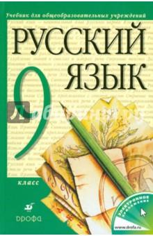 Русский язык 9 разумовская