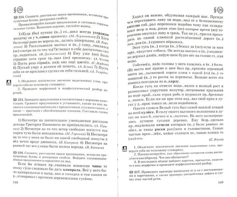 Гдз по русскому языку 5 6 7 8 9 10 11