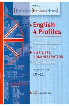 Английский язык для социально-экономического профиля. 10-11 классы. Методическое пособие