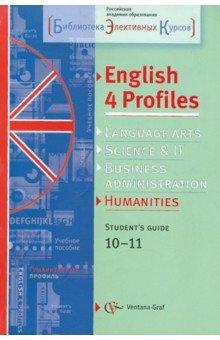 Английский язык для гуманитарного профиля. 10-11 классы. Учебное пособие (+ CD)