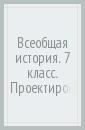 Андреевская Татьяна Павловна Всеобщая история. Проектирование учебного курса. 7 класс. Методические рекомендации